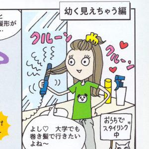 髪を巻いている女の子のイラスト